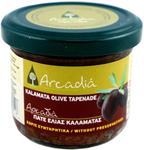 Tapenade d'olives de Kalamata AOP Arcadia
